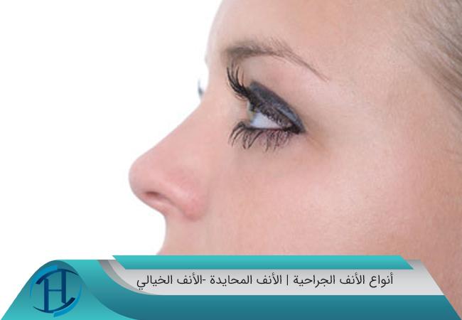 أنواع-الأنف-الجراحية