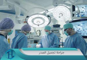 جراحه تحمیل الصدر