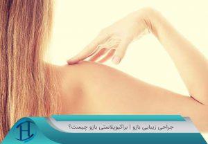 جراحی زیبایی بازو | براکیوپلاستی بازو چیست؟