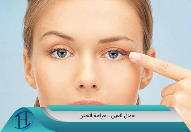 جمال العين ، جراحة الجفن | جراحة الجفن هي نوع من عمليات جراحية تجميلية للعيون