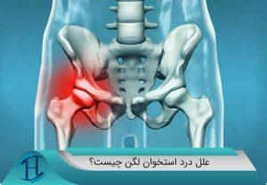 علل درد استخوان لگن چیست؟