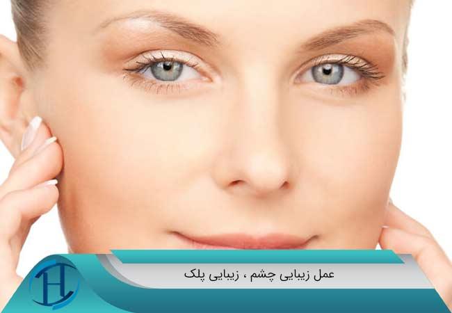 عمل زیبایی چشم ، زیبایی پلک