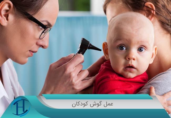 عمل گوش کودکان