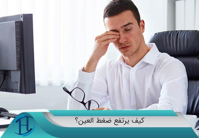 كيف يرتفع ضغط العين؟
