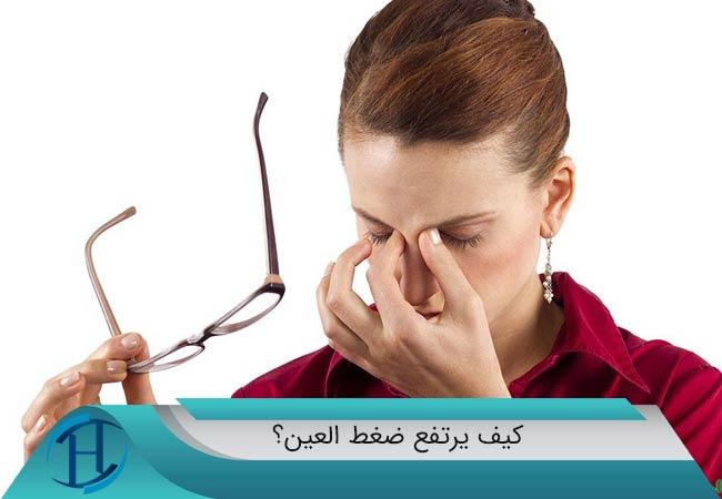 كيف يرتفع ضغط العين؟ | الصحه بلاحدود