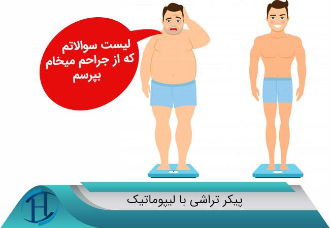 لیپوماتیک-و-جراحی-لاغری