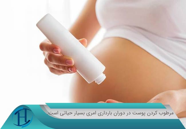 مرطوب کردن پوست در بارداری