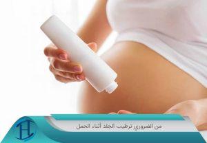 أفضل الزيوت للعناية ببشرة الحامل