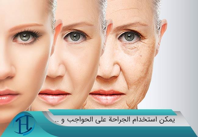 يمكن استخدام الجراحة على الحواجب و الجبهة