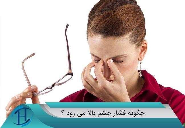 چگونه فشار چشم بالا می رود ؟