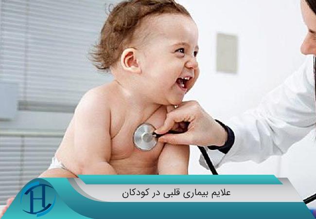علایم-بیماری-قلبی-در-کودکان