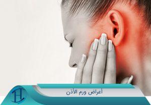 آعراض ورم الاذن