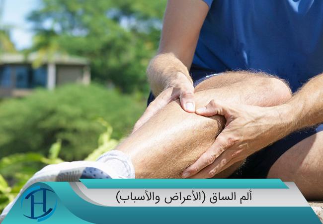 ألم-الساق-(الأعراض-والأسباب)