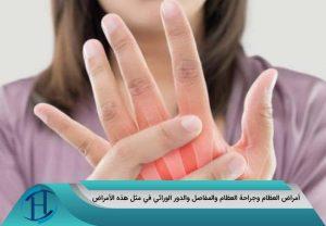 أمراض العظام