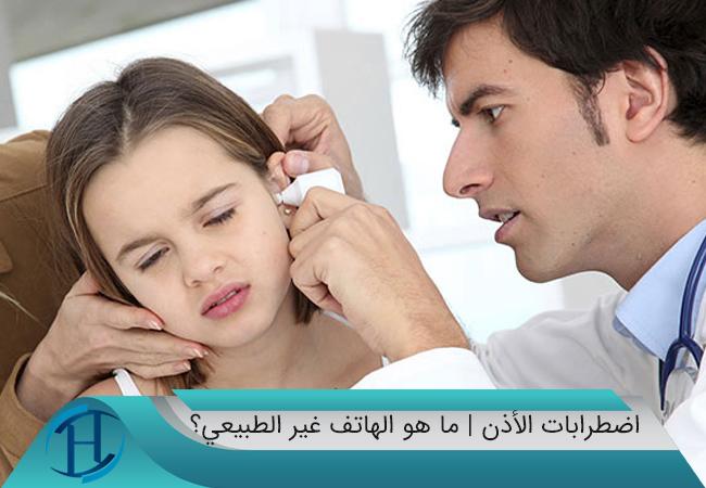 اضطرابات-الأذن