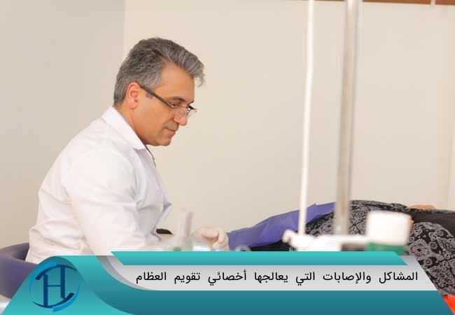 المشاكل والإصابات التي يعالجها أخصائي تقويم العظام