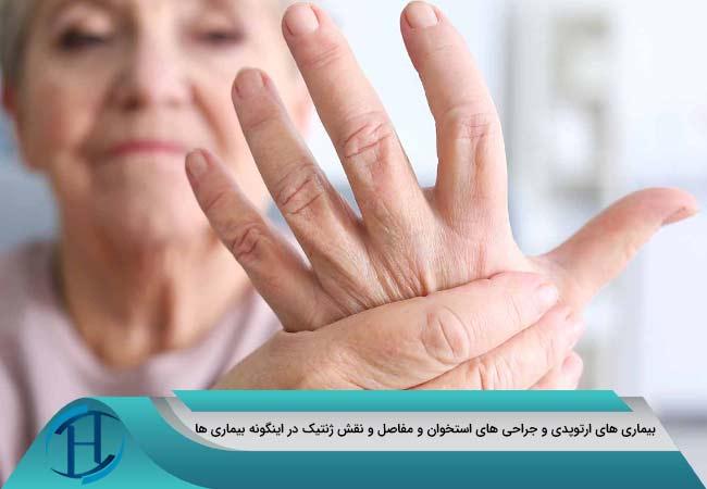 بیماری های ارتوپدی