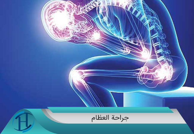 جراحة-العظام