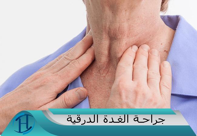 جراحة-الغدة-الدرقية3