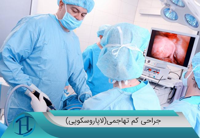 جراحی-کم-تهاجمی(لاپاروسکوپی)