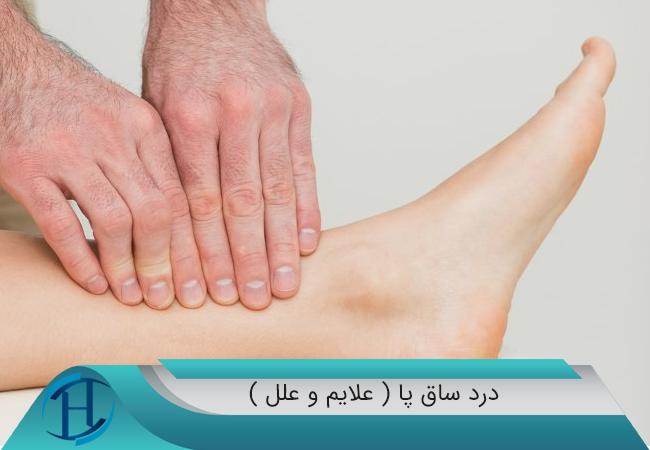 درد-ساق-پا-(-علایم-و-علل-)2