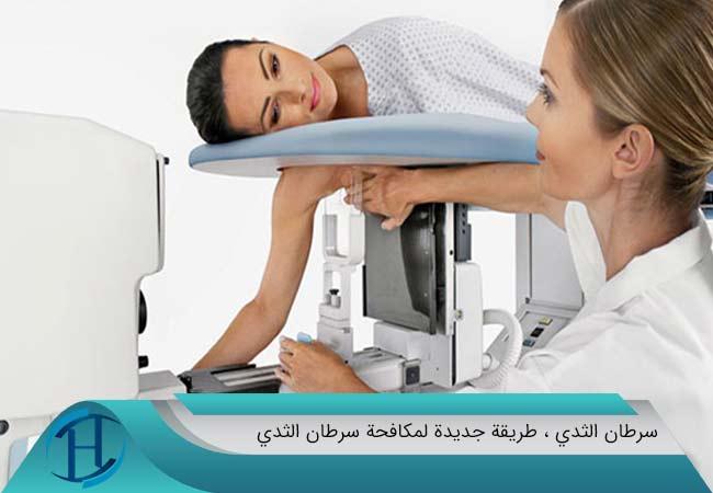 سرطان-الثدي
