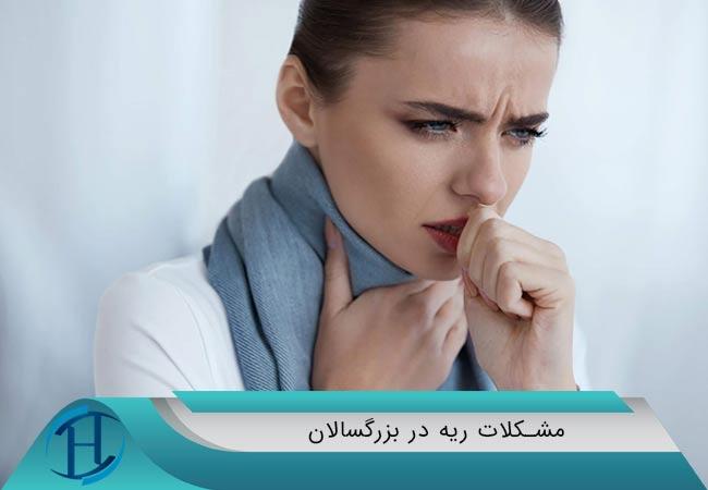 مشکلات ریه در بزرگسالان