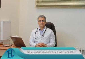 مشکلات و آسیب هایی که توسط متخصص ارتوپدی درمان می شود