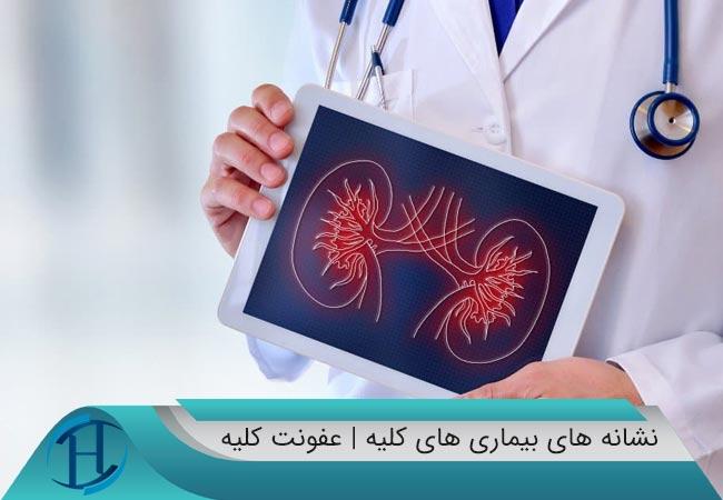 نشانه-های بیماری های کلیه عفونت کلیه