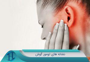 نشانه های تومور گوش