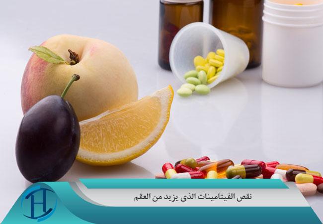نقص الفيتامينات الذي يزيد من العقم