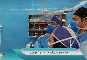 جراح عمومی