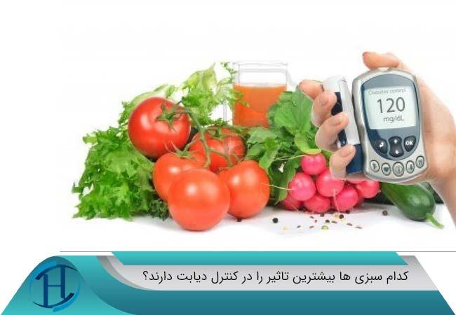 کدام سبزی ها بیشترین تاثیر را در کنترل دیابت دارند؟