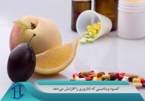 کمبود-ویتامینی-که-ناباروری-را-افزایش-میدهد