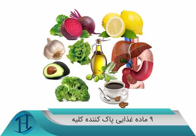 ماده-غذایی-پاک-کننده-کلیه