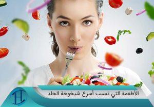 الأطعمة التي تسبب أسرع شيخوخة الجلد