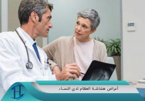 أعراض هشاشة العظام لدى النساء