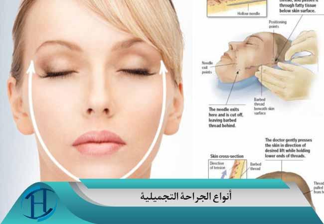 أنواع-الجراحة-التجميلية