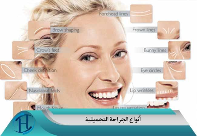 أنواع الاضطرابات التي يمكن علاجها بالجراحة التجميلية
