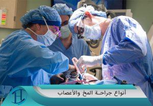 أنواع جراحة المخ والأعصاب