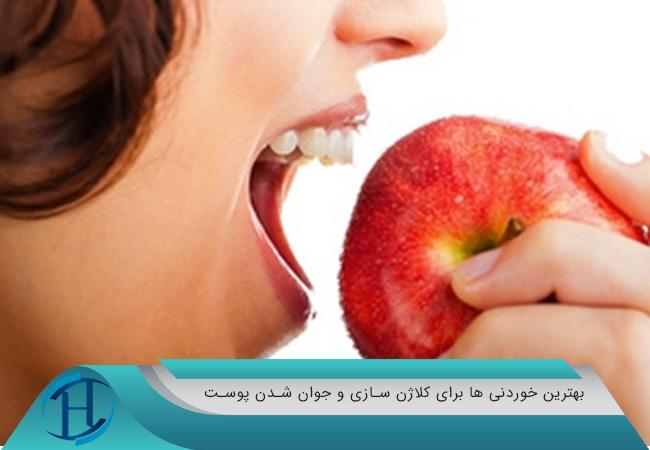 بهترین خوردنی ها برای کلاژن سازی و جوان شدن پوست