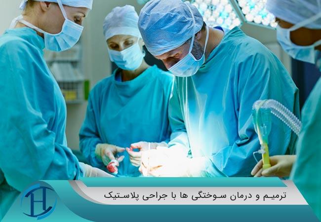 ترمیم و درمان سوختگی ها با جراحی پلاستیک
