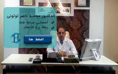 الدکتور محمد ناصر توتوني