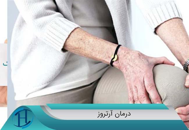 درمان ارتروز