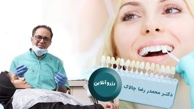 رزرو انلاین دندانپزشکی