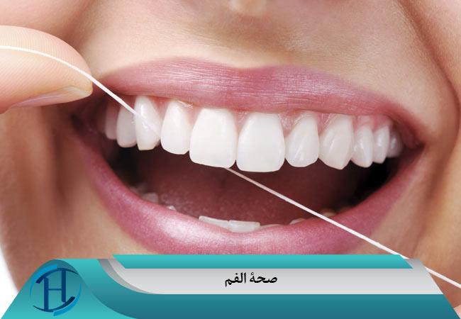 صحة-الفم