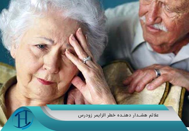 علائم هشدار دهند ه خطر الزایمر زودرس