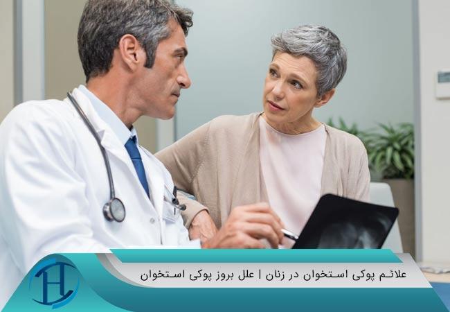 علائم پوکی استخوان در زنان | علل بروز پوکی استخوان