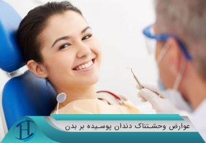 عوارض وحشتناک دندان پوسیده بر بدن