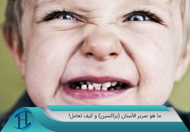 صریر الاسنان
